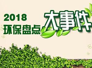 2018环保行业国内外大事件盘点